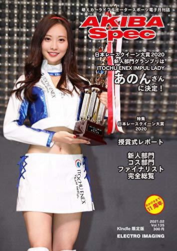 月刊AKIBA Spec(アキバスペック) Vol.135 2021年2月号 日本レースクイーン大賞特集