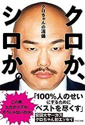 【悲報】安田大サーカスクロちゃんの月収「160万円也」