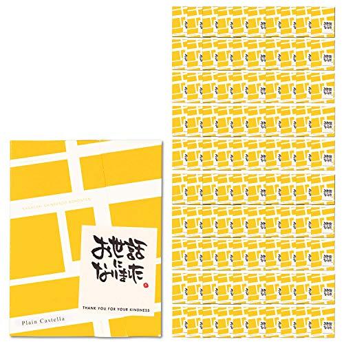 長崎心泉堂 プチギフト お菓子 幸せの黄色いカステラ 個包装 100個セット 〔「お世話になりました」メッセージシール付き/退職や転勤の挨拶に〕 【和菓子 スイーツ プレセント 長崎カステラ】