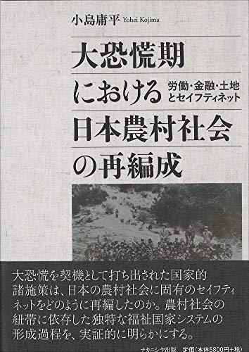 大恐慌期における日本農村社会の再編成