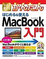 今すぐ使えるかんたん はじめる&使える MacBook入門 (今すぐ使えるかんたんシリーズ)