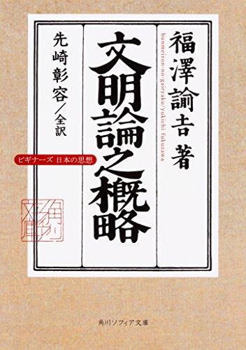 文明論之概略 ビギナーズ 日本の思想 (角川ソフィア文庫)の詳細を見る