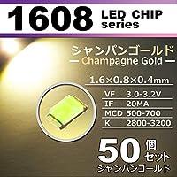 1608 SMD LED チップ シャンパンゴールド 50個セット 打ち替え エアコンパネル