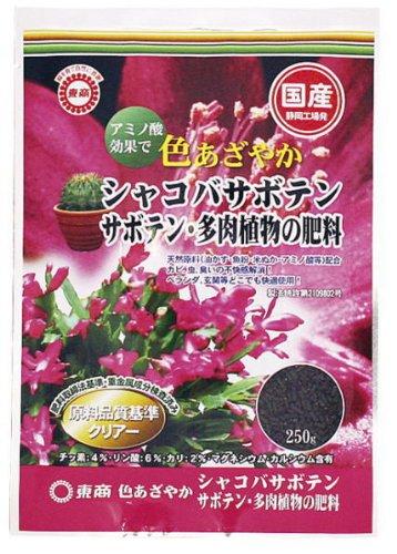 東商 シャコバサボテン・サボテン・多肉植物の肥料 250g