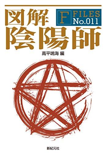 図解 陰陽師 (F-Files No.011)