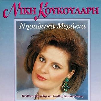 Nissiotika Merakia/Island Passion