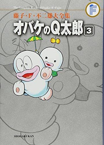 オバケのQ太郎 3〔F全集〕 (藤子・F・不二雄大全集)