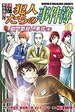金田一少年の事件簿外伝 犯人たちの事件簿(10) (講談社コミックス)