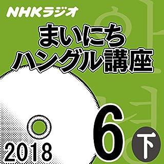 『NHK まいにちハングル講座 2018年6月号(下)』のカバーアート