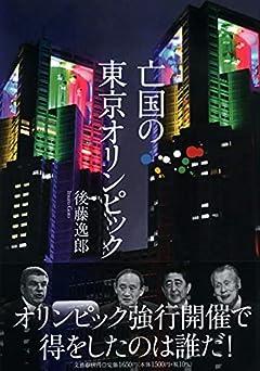 亡国の東京オリンピック