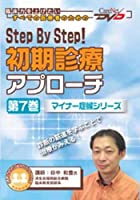 Step By Step! 初期診療アプローチ(7)~マイナー症候/ケアネットDVD