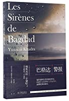 The Sirens of Baghdad (Chinese Edition)