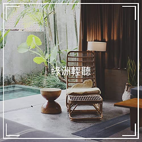 Italian Restaurant Music, Oasis de Détente et Relaxation & Asian Zen Meditation