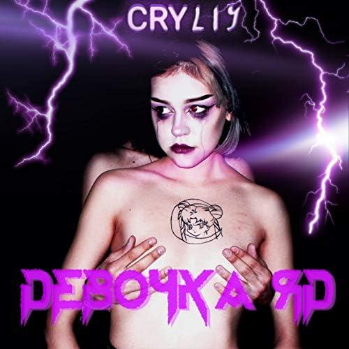 CryLiy