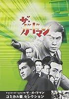 TVシリーズ・リバイバル「ザ・ガードマン」コミカル篇コレクション [DVD]