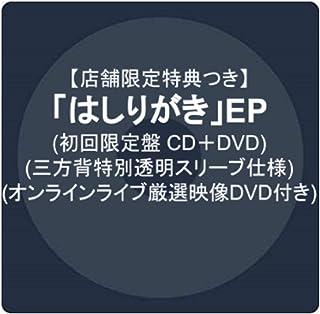 【店舗限定特典あり・初回生産分】 「はしりがき」EP (初回限定盤 CD+DVD)(三方背特別透明スリーブ仕様)(オンラインライブ厳選映像DVD付き)