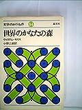 世界のかなたの森 (1979年) (文学のおくりもの〈14〉)