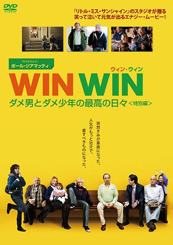 WIN WIN/ウィン・ウィン ダメ男とダメ少年の最高の日々<特別編> [DVD]
