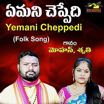 Yemani Cheppedi
