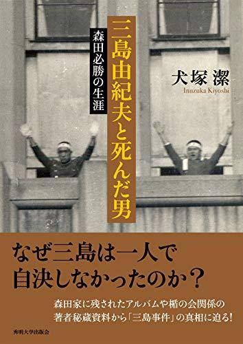 三島由紀夫と死んだ男―森田必勝の生涯の詳細を見る