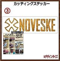 ③ NOVESKE カッティングステッカー ノベスケ (ゴールド, 18x5cm 1枚)