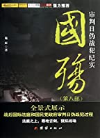 The National Martyr (Vol.8: Documentary of Japanese War Criminals Judgment)国殇(第8部审判日伪战犯纪实)