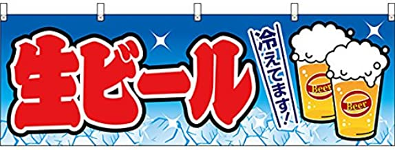 横幕 生ビール 水色 JY-361