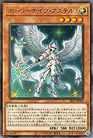 遊戯王カード ホーリーナイツ・アステル(レア) SELECTION 10(SLT1) | セレクション10 効果モンスター 光属性 天使族 レア
