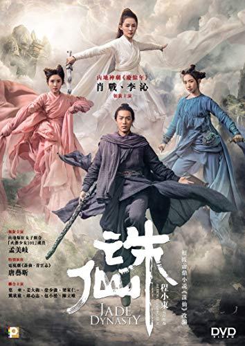 JADE DYNASTY Chinese Movie Film DVD All Regions