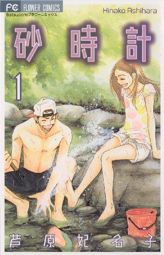 27位(同率):『砂時計』芦原妃名子