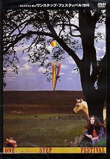 ワンステップ・フェスティバル1974 [DVD]