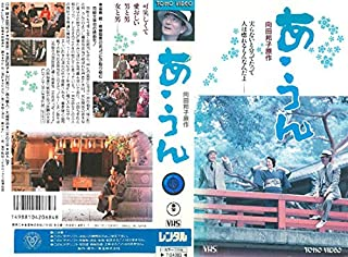 2077【VHS】東宝 あ・うん 出演: 高倉健 富司純子 板東英二
