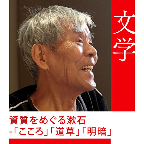 『資質をめぐる漱石-「こころ」「道草」「明暗」』のカバーアート