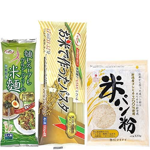 グルテンフリー食品 お試しセット (お米のパスタ、米ラーメン、お米のパン粉)小麦アレルギー アレルギー対応