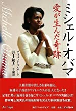 Michelle Obama (Japanese Edition)