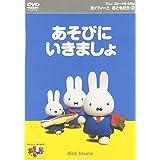 ミッフィーとおともだち(3) あそびにいきましょ [DVD]