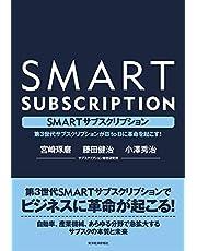 SMARTサブスクリプション: 第3世代サブスクリプションがBtoBに革命を起こす!