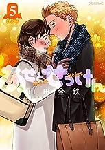 あせとせっけん(5)特装版 (プレミアムKC)