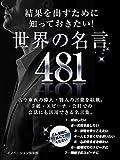 結果を出すために知っておきたい!世界の名言 481 (SMART BOOK) - イノベーション倶楽部