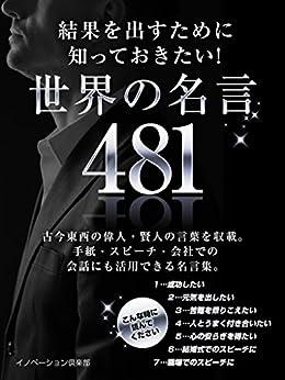 [イノベーション倶楽部]の結果を出すために知っておきたい!世界の名言 481 (SMART BOOK)