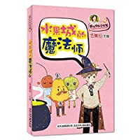 Sunshine family small town writer fruit magician (Wu Meizhen editor. revealed the secret of writing. creating small star writer)(Chinese Edition)