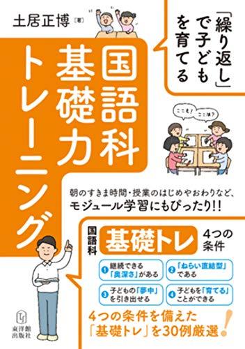 「繰り返し」で子どもを育てる 国語科基礎力トレーニング