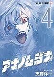 アナノムジナ 4 (ジャンプコミックス)
