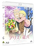 アリスと蔵六 6[Blu-ray/ブルーレイ]