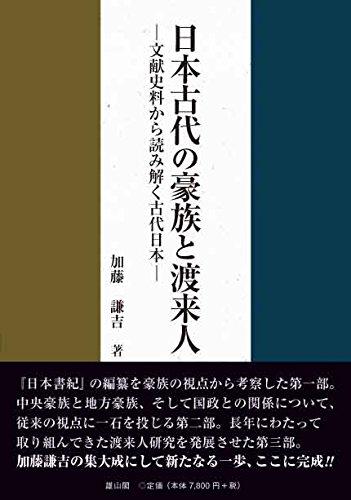 日本古代の豪族と渡来人―文献史料から読み解く古代日本―