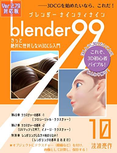 Blender99 きっと絶対に挫折しない3DCG入門 10 (Newday Newlife 出版部)の詳細を見る