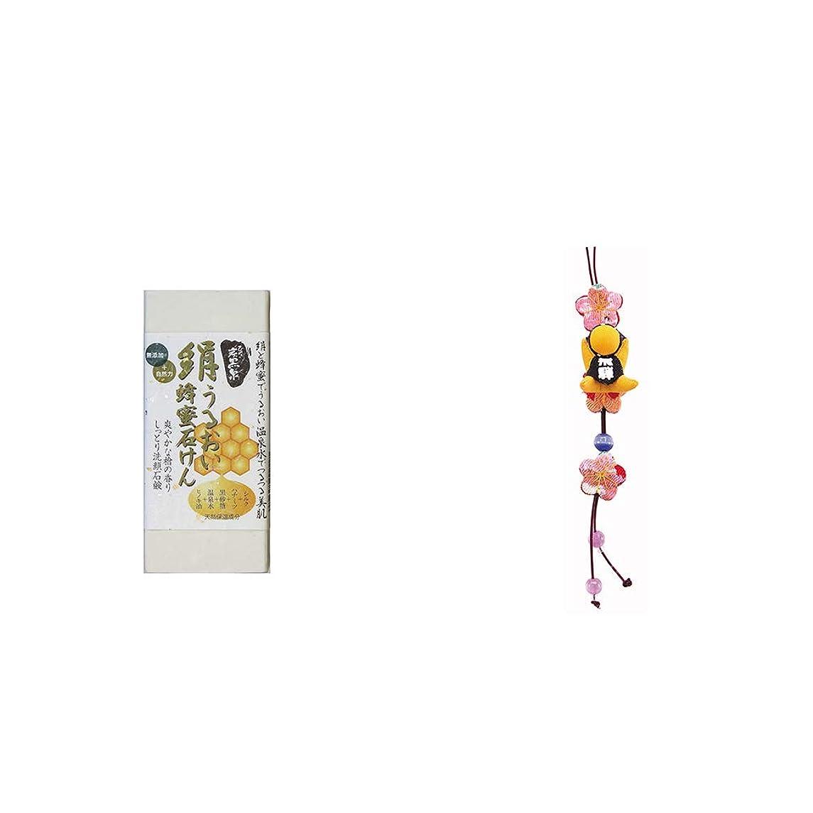 種をまく神経衰弱殉教者[2点セット] ひのき炭黒泉 絹うるおい蜂蜜石けん(75g×2)?豆さるぼぼ 和風ストラップ【黄】/ 縁結び?魔除け //