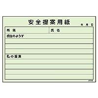【373-48】提案用紙(100枚綴り)