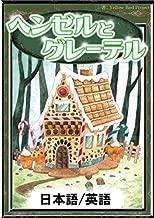 ヘンゼルとグレーテル 【日本語/英語】 (きいろいとり文庫)