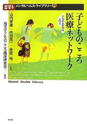 子どものこころ医療ネットワーク―小児科&精神科in埼玉 (メンタルヘルス・ライブラリー)